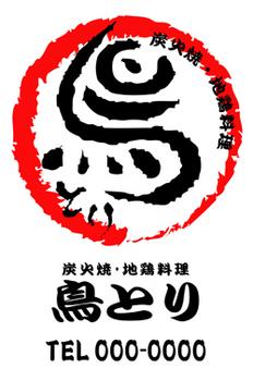 toritori-1.jpg
