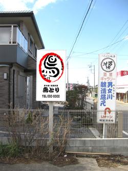 toritori-4.jpg